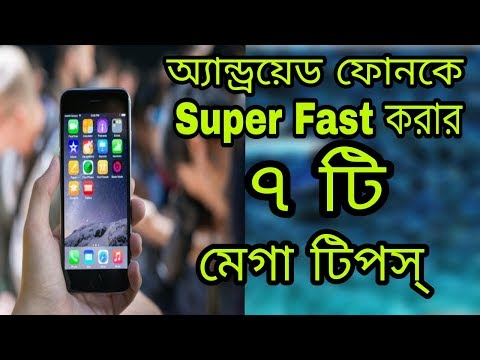 অ্যান্ড্রয়েড ফোনকে Super Fast করার দুর্দান্ত ৭ টি মেগা টিপস্ | Speed Up your Mobile