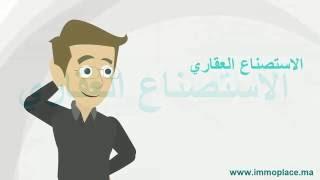 #x202b;الأبناك التشاركية في المغرب : الاستصناع العقاري#x202c;lrm;