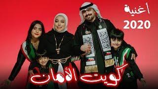 أغنية - كويت الأمان - بمناسبة العيد الوطني - 2020 - عائلة عدنان