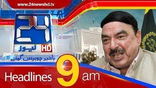News Headlines | 9:00 AM | 13 Jun 2018 | 24 News HD