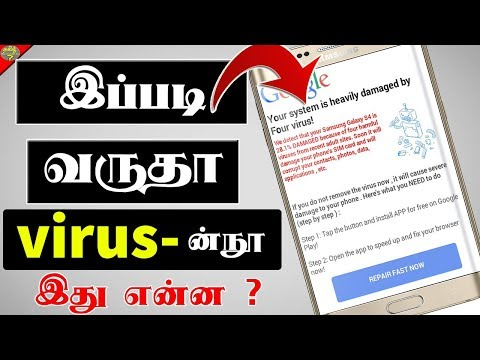 Mobile Adware Malware Virus Erase இப்படி வந்துருக்கா இது என்ன | Tamil What Happened Next