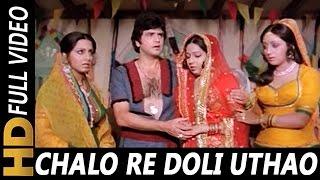 Chalo Re Doli Uthao | Mohammed Rafi | Jaani Dushman 1979 Songs