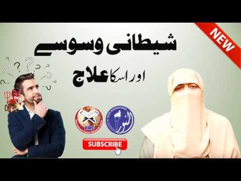 Xxx Mp4 Shaitani Waswasay Aur Uska Ilaj By Ustazah Nighat Hashmi 3gp Sex