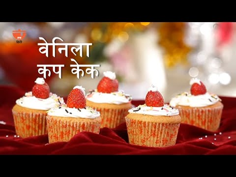 Vanilla Cupcake Recipe in Hindi - How To Make Moist Cupcakes By Rajshri - Valentines Cupcake Recipe