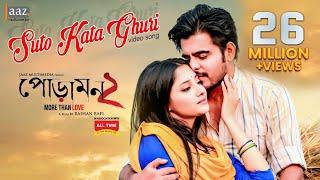 Suto Kata Ghuri (সুতো কাঁটা ঘুড়ি) l Video Song l Siam l Pujja l Nodi, Akassh l Rafi l Poramon2 Movie
