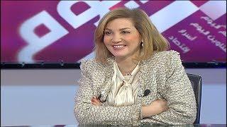 Beirut Al Yawm - 15/01/2019 - النائبة ديما جمالي