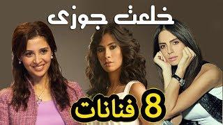 8 فنانات مصريات أقدمن على خلع أزواجهن