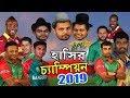 Download  Bpl Champion 2019 | Bangla New Funny Dubbing | Mashrafe, Afridi, Gayle, Shakib | Sports Talkies  MP3,3GP,MP4
