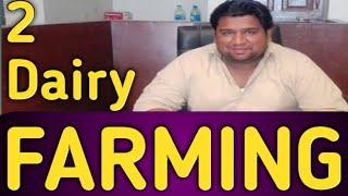 Dairy Farming ( practical # 2 )
