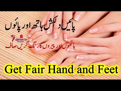 How to Get fair Hand and feet naturally | Get Attractive Beautiful Hands | پائیں خوبصورت ہاتھ پیر