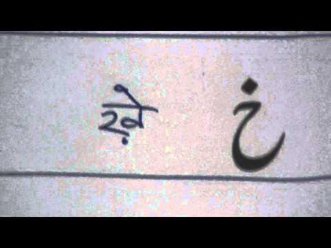 Learn Farsi through Hindi lesson.1