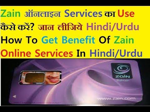 Zain Online Services (Hindi/Urdu)