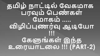 #3 Massage center Tamil girl crazy loose talk 3