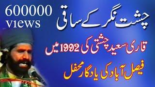 qari saeed chshti qawal chsht nagar kay saqi by 03027156872  toheed asif chisti sabri faisalabad