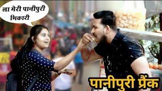 Panipuri Prank On Cute Girls || Eating Panipuri From Strangers Part - 2 || Prank Shala || Pune