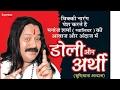 Manoj Sharma Gwaliour A Heart Toching Song