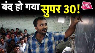 जानिए Anand Kumar का Super 30 क्यों पड़ गया ठप ?