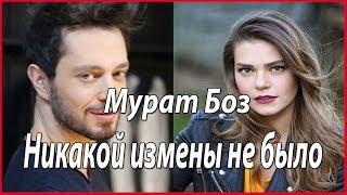Мурат Боз нарушил свое молчание #звезды турецкого кино