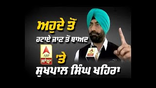 Sukhpal Singh Khaira interview on LOP issue
