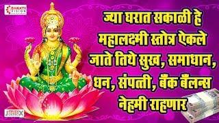 ज्या घरात सकाळी महालक्ष्मी स्तोत्र ऐकले जाते तिथे सुख,समाधान ,धन ,संपत्ती, बँक बॅलन्स नेहमी राहणार..