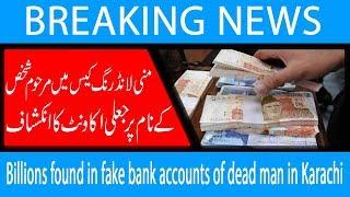 Billions found in fake bank accounts of dead man in Karachi | 15 Oct 2018 | 92NewsHD