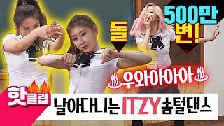 Download ♨핫클립♨[HD] ☆우린좀달라☆ 날아다니는 있지(ITZY)의 솜털 댄스♥ ♥ #아는형님 #JTBC봐야지 Video