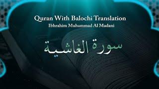 Ibrahim Muhammad Al Madani - Surah Ghashia - Quran With Balochi Translation