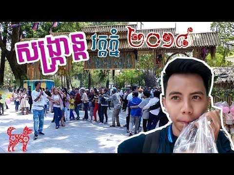 Bun Phum Khmer 2018 - Happy Khmer New Year - Sangkran Wat Phnom (Cambodia)