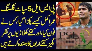 PSL 5 Umar Akmal caught on spot fixing | Sabir Shakir | 22 Feb 2020
