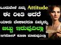 ನಿಮ್ಮ ATTITUDE ಇದ್ರೆ ಈ ರೀತಿ ಇರಬೇಕು - Positive attitude Personality development | Motivation Speach