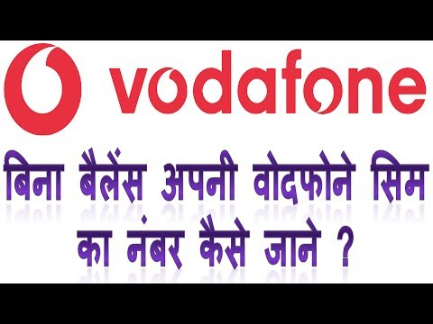 How to know vodafone sim mobile number without balance in Hindi | bina balance number kaise jane