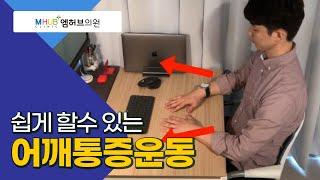 대전도수치료-충돌증후군.어깨통증 쉬운운동방법(feat.대전엠허브의원,라파본TV)