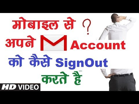 How to Logout Gmail in Android Phone in Hindi