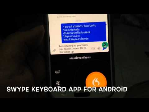 Test Swype Keyboard App for android