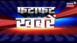 Download आज की बड़ी ख़बरें रफ़्तार में   Rajasthan Latest News Update   November 18, 2018 Video