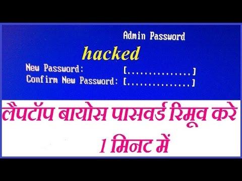 How To Remove BIOS/CMOS Password On All Laptop बायोस पासवर्ड रिमूव करना सीखे (Acer, Dell, HP,  etc.)