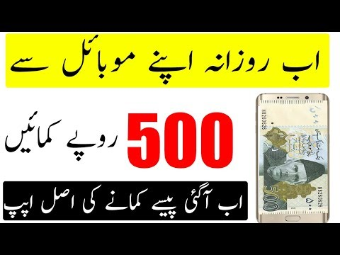How To Earn Daily 500 Rupees Online - Make Money Online In Pakistan In Urdu 2017 | How To tech Bros