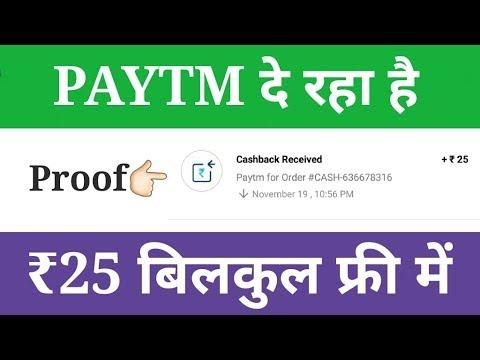 अपने PAYTM में तुरंत पाओ ₹25 बिलकुल FREE में