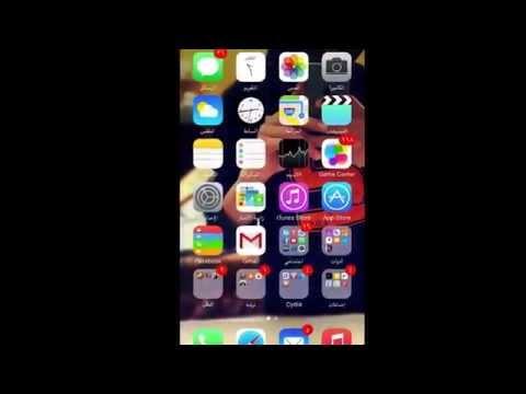 تهكير العاب الايفون والأيباد والايبود iOS 8