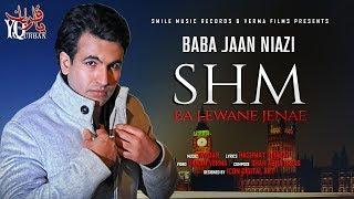 Pashto New Afghan Songs 2019 Baba Jaan Niazi Sham Ba Lewane Jinay - Pashto Songs 2019