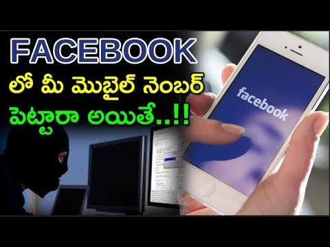 Hacking facebook mobile number... Telugu Talkies