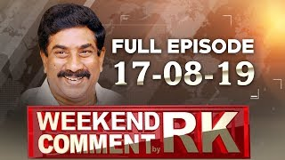 Download Weekend Comment By RK on Latest Politics   Full Episode   ABN Telugu Video