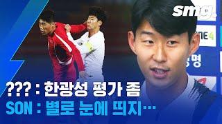 손흥민의 솔직담백 평양전 리뷰