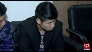 2 Chinese men arrested in Karachi for ATM skimming- 10 January 2018- 92NewsHDPlus