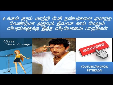 HOW TO CHANGE VOICE FOR CALL ANDROID -TAMIL VIDEO