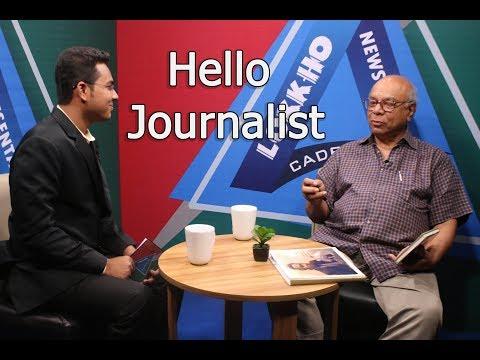 Talk Show | Hello Journalist | Iqbal Bahar Choudhury | Ep 01