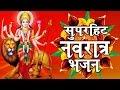 Navratri 2017 Special Non Stop Superhit Navratri Bhajan Juke Box Ambey Bhakti mp3