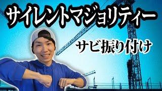 Download 欅坂46/サイレントマジョリティー サビ ダンス振り付け Video