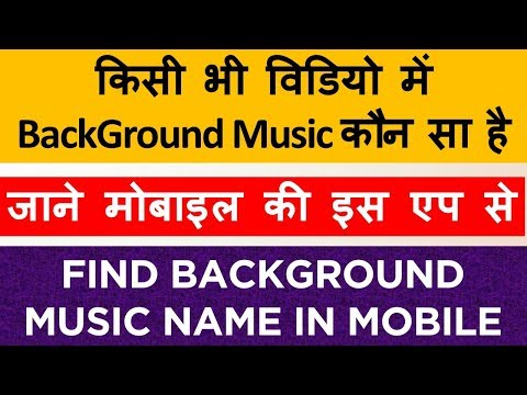 How to Find the Song Used in a YouTube Video in Hindi Tutorial