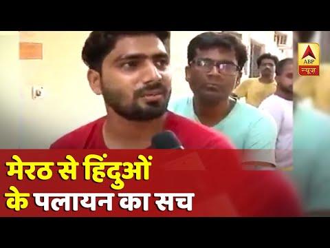 Xxx Mp4 मेरठ से हिंदुओं के पलायन का सच क्या है देखिए सोशल मीडिया के दावे का सच ABP News Hindi 3gp Sex
